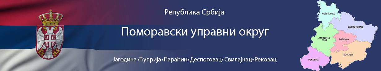 Сајт поморавског округа