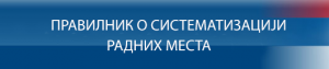 sistematizacija_radnih_mesta
